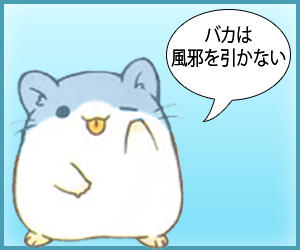 Baka Hamster
