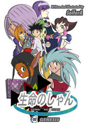 Seimei no Shan Volume 01 -GENESIS- (Cover)