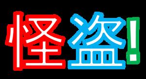 BERKOWITZ! Japanese Logo