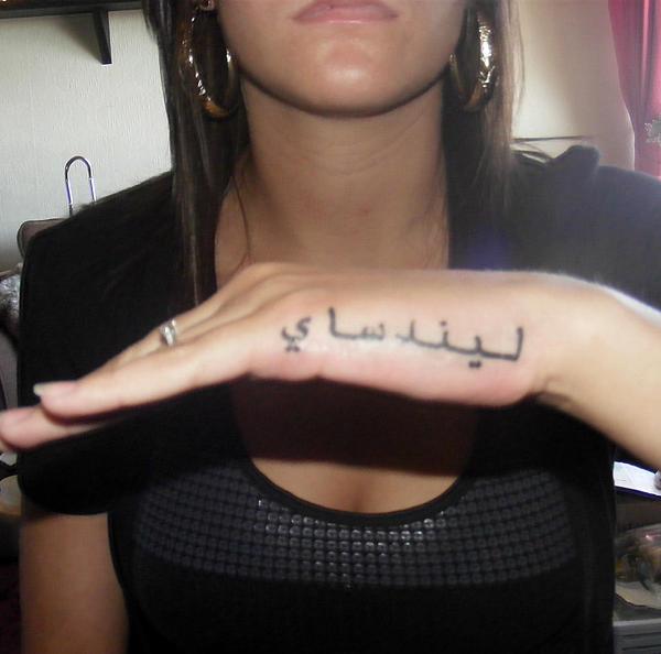 Amanda's Arabic Script by lunacy79
