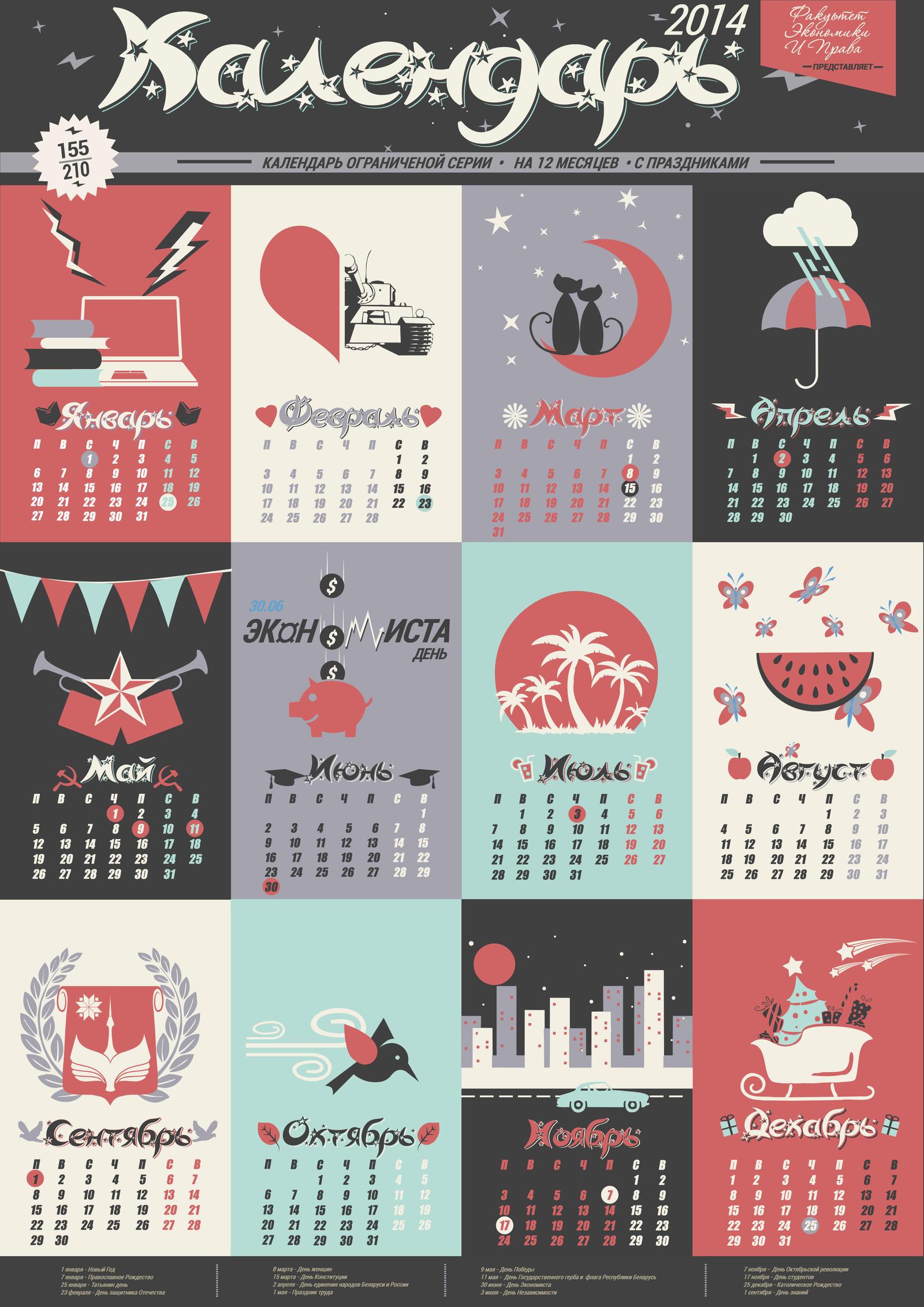 Deviantart Calendar : Calendar by zhoolego on deviantart