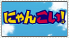 Nyan Koi stamp by drill-tail