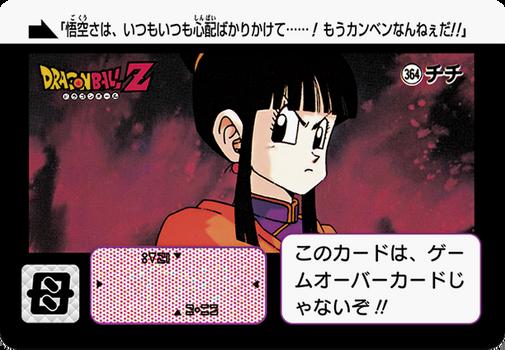 Dragon Ball Z Carddass Hondan Part 6-213