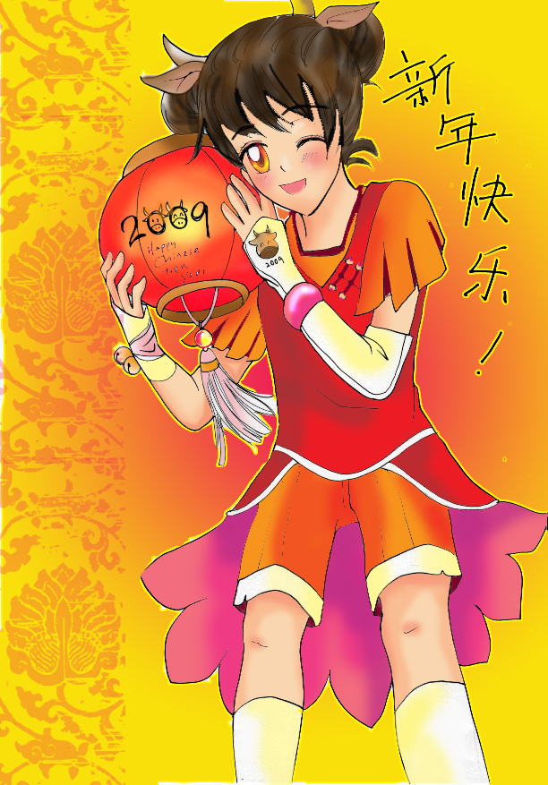 happy chinese new year 2009 by fei ma - Chinese New Year 2009