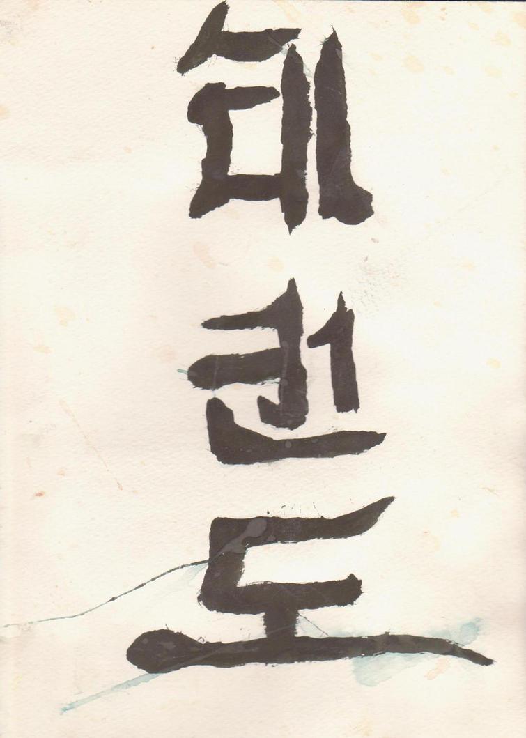 Korean Calligraphy By Telekenisis On Deviantart