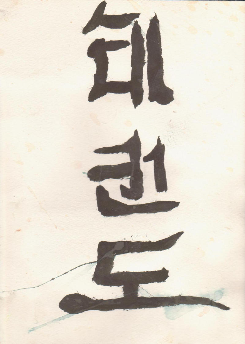 Korean Calligraphy By Telekenisis On Deviantart