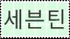 Seventeen stamp by Wigglypoodles