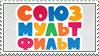 (Request) Soyuzmultfilm fan stamp by nicegirl97