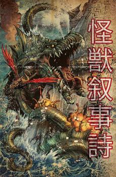 Kaiju Epic! retro cover