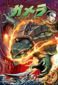 GAMERA Dark Horse JP Release cover PLUS LAST HOPE