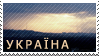 ukraine sky stamp : cyrillic by ifyouplease