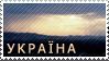 ukraine sky stamp : cyrillic by ifyouplease