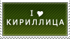 i love cyrillic : stamp by ifyouplease