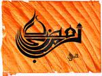:: Ramadan Mubarak 3 ::
