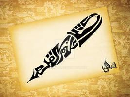 Quranic Calligraphy Exbibit-5