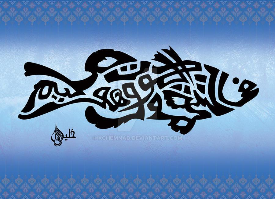 Quranic Calligraphy Exbibit 6 By Kchemnad On Deviantart