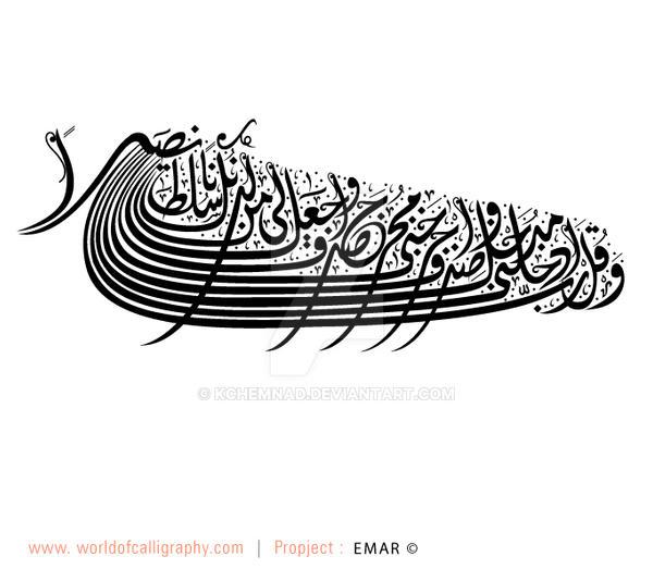 Calligraphy Logo57 by kchemnad