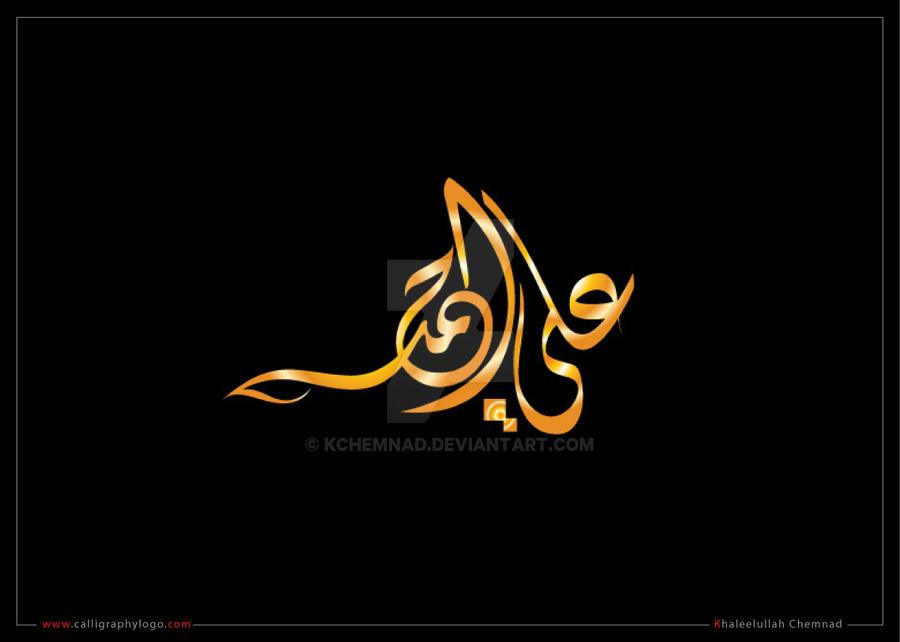 Arabic calligraphy logo ali ahmed by kchemnad on deviantart