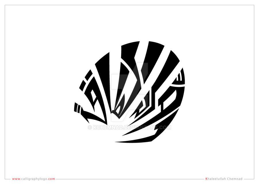 Arabic calligraphy logo energy by kchemnad on deviantart