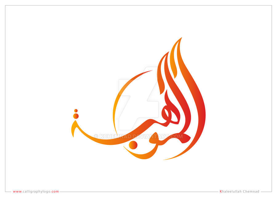 Arabic calligraphy logo al moohibah by kchemnad on