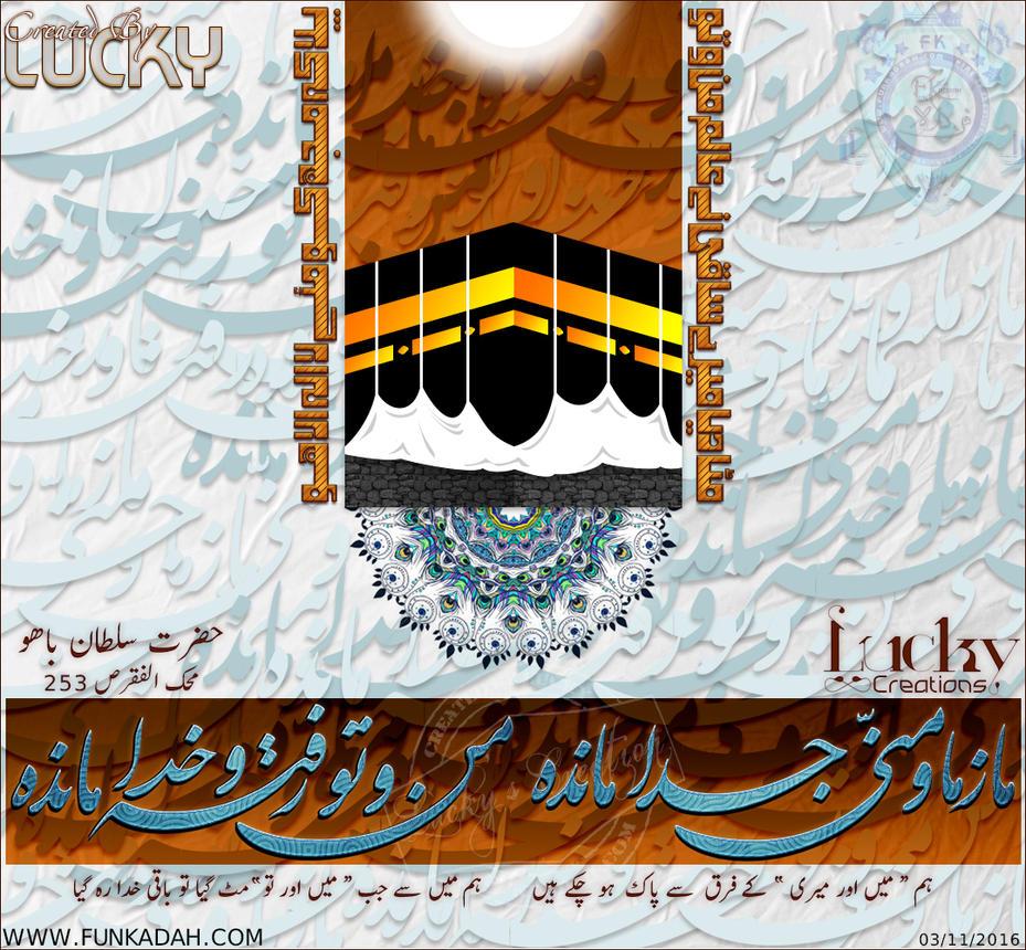 Khuda Mandaa ... Sultan Bahu by farazfk