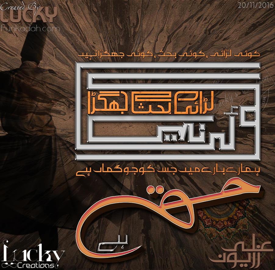 Haq Hai by farazfk