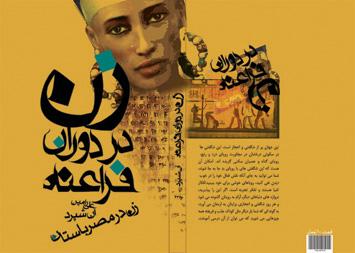Egyption Women by GHazalSH