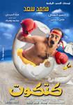 katkoot movie poster by roufa