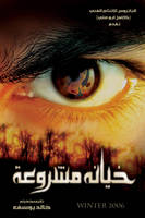 unfaithful legality poster by roufa