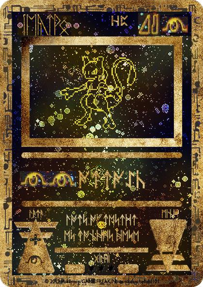 ancient mew wallpaper - photo #20
