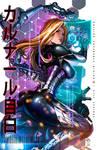 Karnal Confessions #1 - Cyberpunk Edition