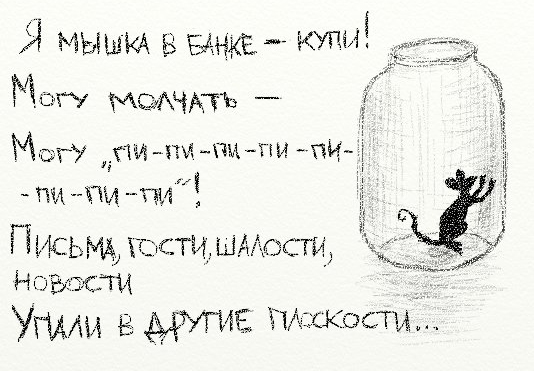 http://fc03.deviantart.net/fs70/f/2012/148/f/3/mouse_in_the_jar_by_prisonerofice-d51erjm.jpg