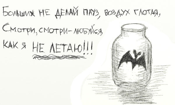 http://fc07.deviantart.net/fs71/i/2012/217/4/5/bat_in_the_jar_by_prisonerofice-d59vbvd.jpg