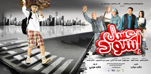 3sal eswed Movie   poster no.2 by mohamedsaleh