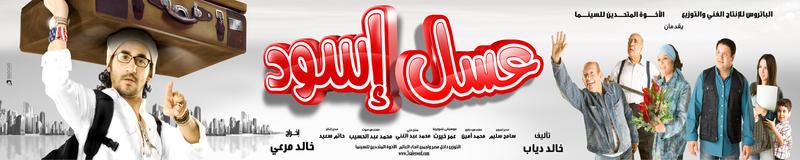 3sal eswed Movie Banner by mohamedsaleh