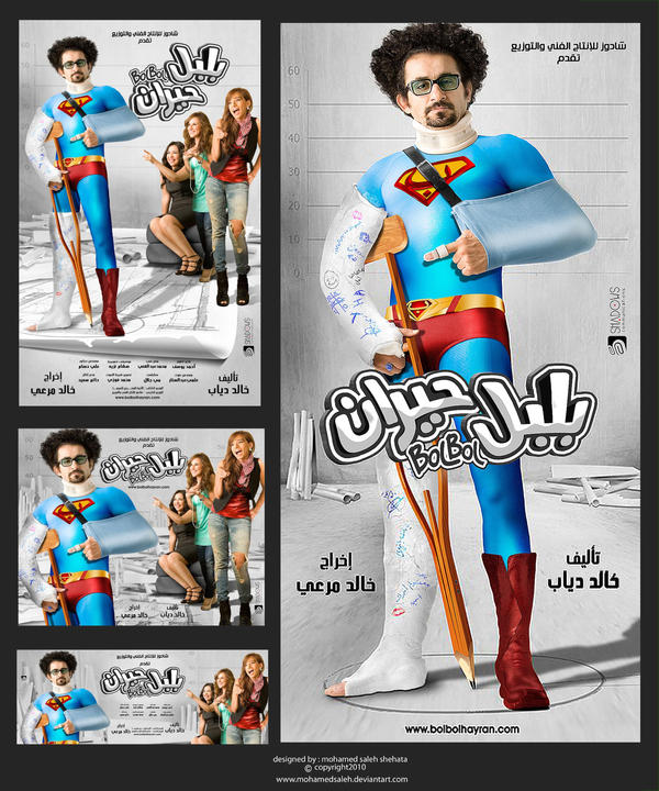 bolbol hayran movie POSTERS by mohamedsaleh