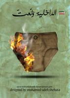 elda5lya wala3t by mohamedsaleh