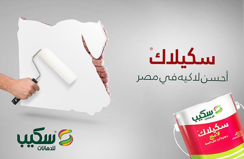 Scib Paints Outdoor 2 by mohamedsaleh