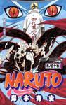 Naruto - Takonbon Cover 47