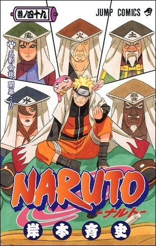 http://fc09.deviantart.net/fs70/f/2009/363/e/d/Naruto___Takonbon_cover_49_by_LorenXx.jpg