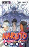 Naruto - Takonbon Cover 51 MQ