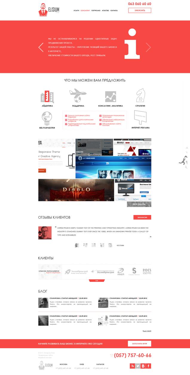 Web design - Elisium studio by Shizoy