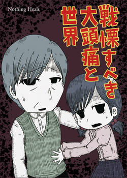 Front Cover of my new dojinshi