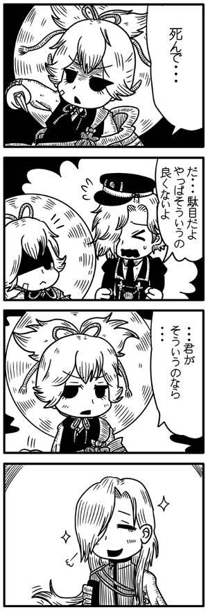 Sayo and Gokotai Manga