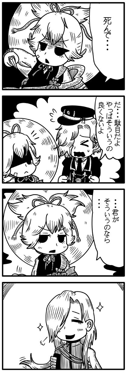 Sayo and Gokotai Manga by Genkidown