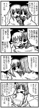 Miho and Erika