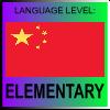Mandarin Language Level ELEMENTARY by PicOfLanguages