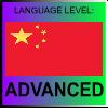 Mandarin Language Level ADVANCED by PicOfLanguages