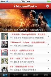 iPhone App_iWeekly