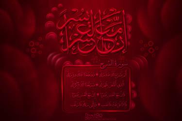 Surat Alshar7